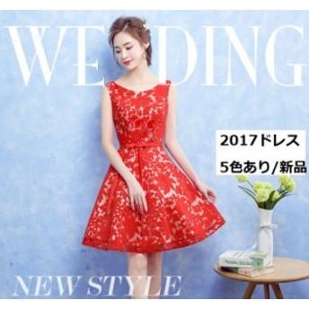お呼ばれ5色 品質良い 二次会2017パーティードレスショート丈 お呼ばれ フォーマル タキシード プリンセスブライズメイド結婚式 Aライン