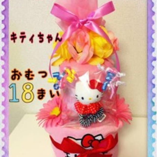 キティちゃんのおむつケーキ ピンク 女の子 送料無料 出産祝い 赤ちゃん