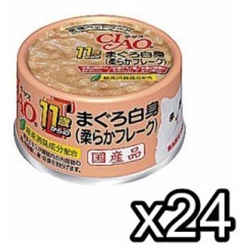 11歳からのチャオ75g×24缶入◆M-41/まぐろ白身(柔らかフレーク)【送料無料】