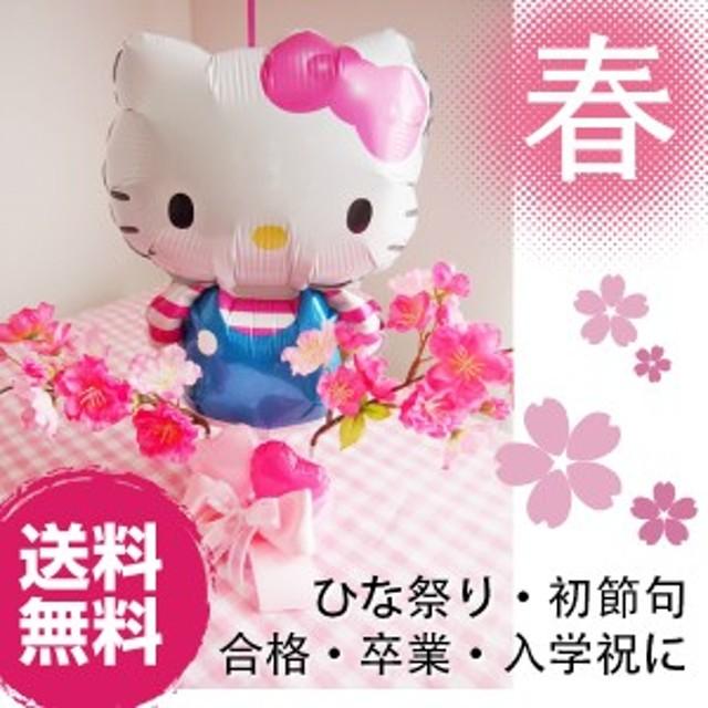送料無料ヘリウムバルーン お祝桜 ハローキティ合格祝い 卒業祝い