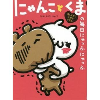 [書籍]/にゃんことくまの毎日にゃっふにゃっふ 愛しすぎて大好きすぎる。 (ShoPro Books)/igarashiyuri/著/NEOBK-2090097