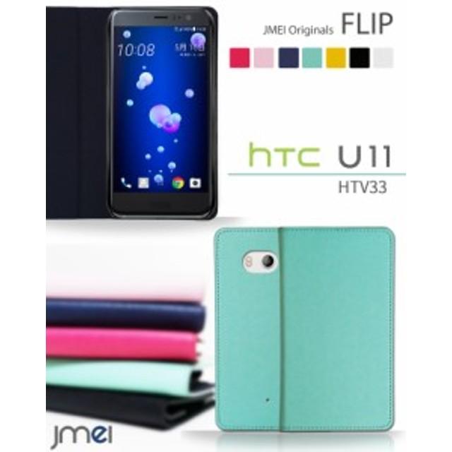 7eea7ae1f8 HTC U11 HTV33 ケース 手帳 エイチティーシー カバー スマホケース 手帳型 レザー 手帳ケース スマホカバー
