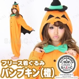 SAZAC(サザック) フリース着ぐるみ パンプキン オレンジ コスプレ 衣装 ハロウィン 仮装 余興 コスチューム 大人用 女性 メンズ パジャマ