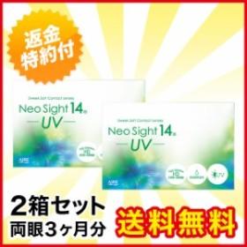 【送料無料】ネオサイト14 UV×2箱セット/アイレ/2週間使い捨て/2ウィーク/コンタクト