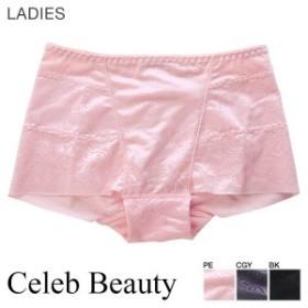 【メール便(5)】(セレブビューティー)Celeb Beauty ヒップアップ ショーツガードル 美尻 レディース 下着 ショート ガードル