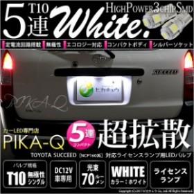 2-B-5 即納★トヨタ サクシード[NCP160系] 対応 ライセンス T10 High Power 3chip SMD5連ウェッジシングル 2球 ホワイト