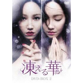 送料無料/[DVD]/凍える華 DVD-BOX 2/TVドラマ/KEDV-550