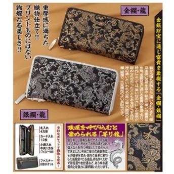 金襴・銀襴 龍の長財布(54276)