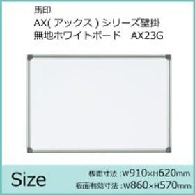 【同梱・代引不可】馬印 AX(アックス)シリーズ壁掛 無地ホワイトボード W910×H620 AX23G