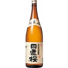 お歳暮 ギフト 日本酒 日置桜 ひおきざくら 純米酒 1800ml 鳥取県 山根酒造場