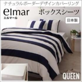 単品 単品 ナチュラルボーダーデザインカバーリング エルマール用 ベッド用ボックスシーツ (幅サイズ クイーン)(カラー ホワイト) 白