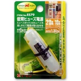 エーモン工業 E579 低背ヒューズ電源[E579エモン]【返品種別A】