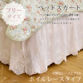 ベッドスカート ボイルレースタイプ 幅約100~200cmのベッドに対応(シングル/セミダブル/ダブル/クイーン/キング) アイボリー ベットス