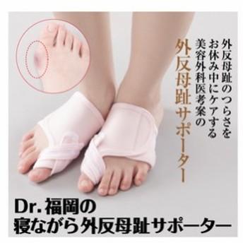 寝ながら外反母趾サポーター 両足セット/フットケア 足指ケア 外反母趾対策 健康
