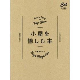 [書籍]/小屋マガジン (ATM)/CHRONICLE BOOKS JAPAN/NEOBK-2111283
