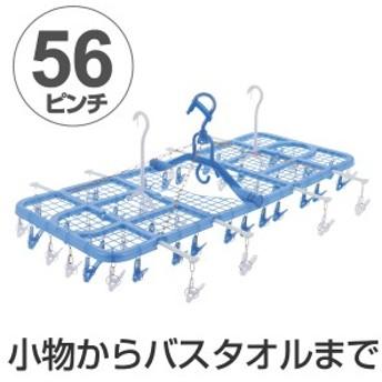 洗濯ハンガー PORISH ワイドに干せる角ハンガー ピンチ56個付 ( 角ハンガー 洗濯物干し ピンチハンガー 室内干し 折りたたみ 物干し