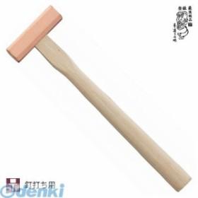 【個数:1個】須佐製作所 [4953673040308] 純銅八角玄能木柄 300g