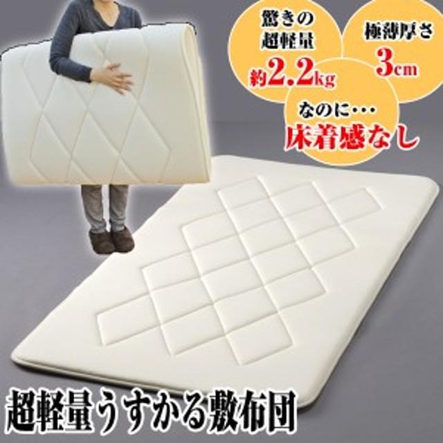 送料無料!超軽量うすかる敷布団「シングル」(極薄,寝具,重さ2.2kg,薄さ3cm,床着き感なし,体圧分散,クッション性,弾力性)