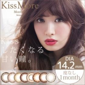 [度なし・14.2mm・マンスリーカラコン]KissMoreMonthly(キスモアマンスリー)l!1箱2枚入り!ブラウン・グレーの全8カラー!