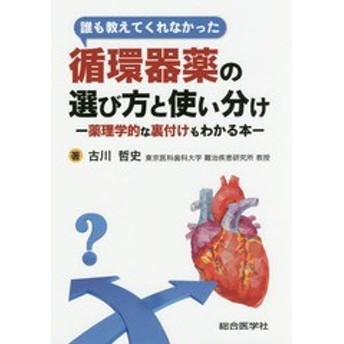 [書籍]/誰も教えてくれなかった循環器薬の選び方と使い分け 薬理学的な裏付けもわかる本/古川哲史/著/NEOBK-2