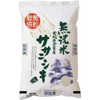 米 5kg 30年産 送料無料 宮城県登米産 ササニシキ 無洗米 5kg 出荷当日精米 産地直送 ご贈答にもオススメ 幻の米