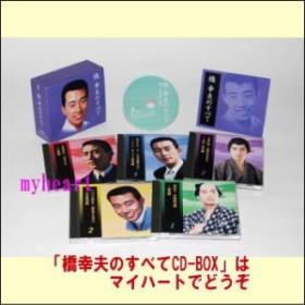 【通常送料・代引手数料0円】橋幸夫のすべて CD-BOX(CD)