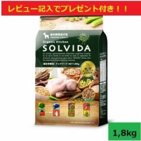 【ソルビダ 】SOLVIDA オーガニック チキン アダルト 1.8kg アレルギー対策 アレルギー ドッグフード インドア アダルト