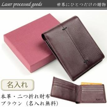 本革・二つ折れ財布・ブラウン(名入れ無料)