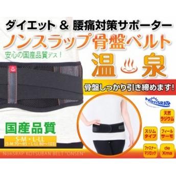【即日発送】『新商品』日本製で高価?『高品質』で『低価格』がウリです。【国産 ノンスラップ骨盤ベルト 温泉】【送料無料】