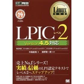 [書籍]/LPICレベル2 Linux技術者認定試験学習書 (Linux教科書)/中島能和/著 濱野賢一朗/監修/NEOBK-2092376