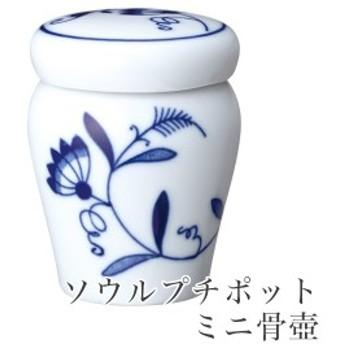 磁器 ミニ骨壺 ボヘミア モダン ソウルプチポット Soul Petit Pot 手元供養 骨壷 ソウルジュエリー(so-045)
