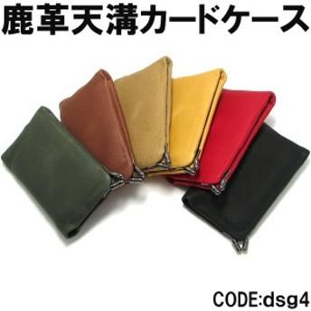 カードケース 鹿革 天溝 がまぐち 日本製 dsg4
