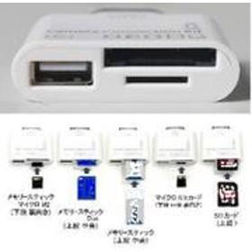 iPad2 iPad iPad3 専用 ios7対応 5in1+カードリーダー&USBカメラコネクション キット 変換アダプター