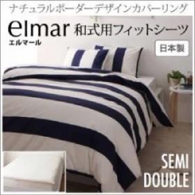 単品 ナチュラルボーダーデザインカバーリング エルマール用 和式用フィットシーツ (幅サイズ セミダブル)(カラー ホワイト) 白
