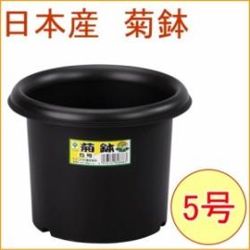 菊鉢 5号 ブラック 日本製 園芸 ガーデニング ガーデン 鉢 植木鉢 栽培 プラスチック