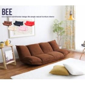 リクライニングフロアソファ ビー【Bee】