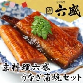 【産地直送 京都】 京料理六盛 うなぎ蒲焼セット
