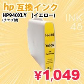 HP940/940XLY イエロー 単色 ICチップ付 互換インクカートリッジ メール便専用