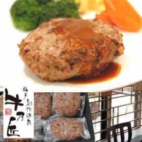 送料無料 神戸牛ハンバーグ100g×5個 のしOK /グルメ 食品 ギフト お歳暮 御歳暮