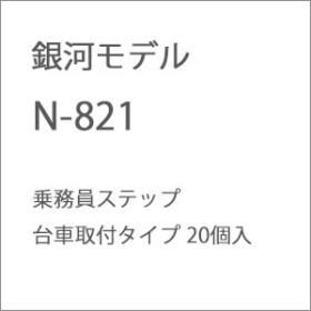 銀河モデル (N) N-821 乗務員ステップ 台車取付タイプ 20個入 ギンガモデルN-821【返品種別B】
