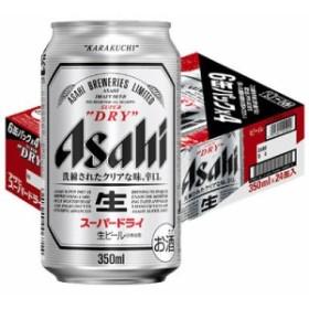 アサヒスーパードライ 350缶 24本入 送料無料 ビール