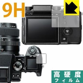 FUJIFILM GFX 50S PET製フィルムなのに強化ガラス同等の硬度!保護フィルム 9H高硬度【光沢】 【PDA工房】