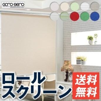 ロールスクリーン /ベーシック 採光・一般遮光 横幅30~50cm×高さ30~60cm でサイズをご指定