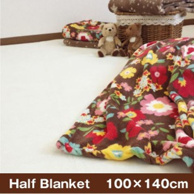 ノルディック柄 ボタニカル柄 ハーフケット ブランケット(100×140cm)毛布