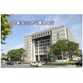 「日本はここから変わる!?」大阪市役所のカード文字入りポストカード絵葉書ハガキはがき