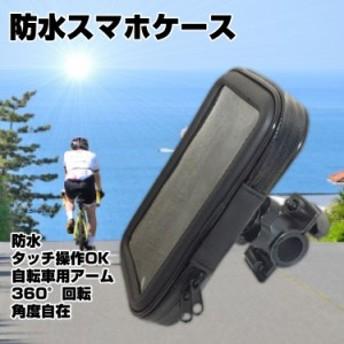 自転車用防水スマホホルダー iPhone Android サイクリング 4.7インチまで対応 タッチ操作可 スマホ落下防止 SWPF47