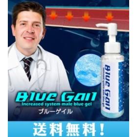 送料無料BLUE GAIL ブルーゲイル/ローション 男性 健康 メンズサポート