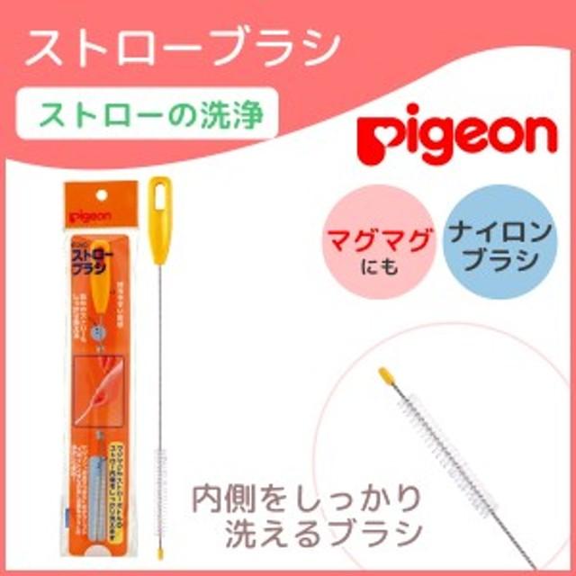 [即納] ピジョン 洗浄 ストローブラシ マグマグ チューブ pigeon 飲み口 お手入れ ナイロンブラシ 鼻すい器 洗い ストローボトル