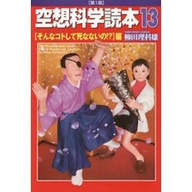 [書籍]/空想科学読本  13 そんなコトして死な/柳田理科雄/著/NEOBK-2036991
