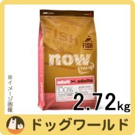NOW FRESH グレインフリー フィッシュアダルト 2.72kg 【ドッグフード】